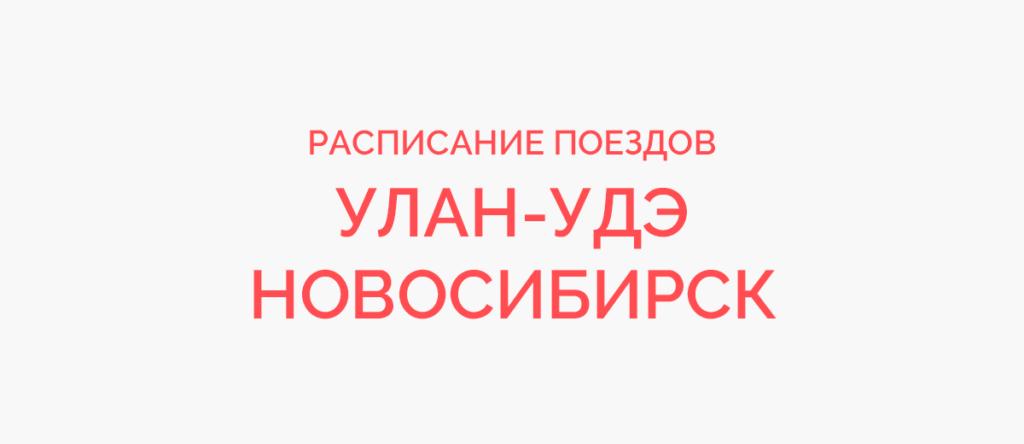 Поезд Улан-Удэ - Новосибирск