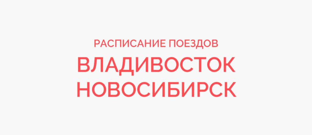 Поезд Владивосток - Новосибирск