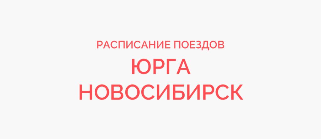 Поезд Юрга - Новосибирск